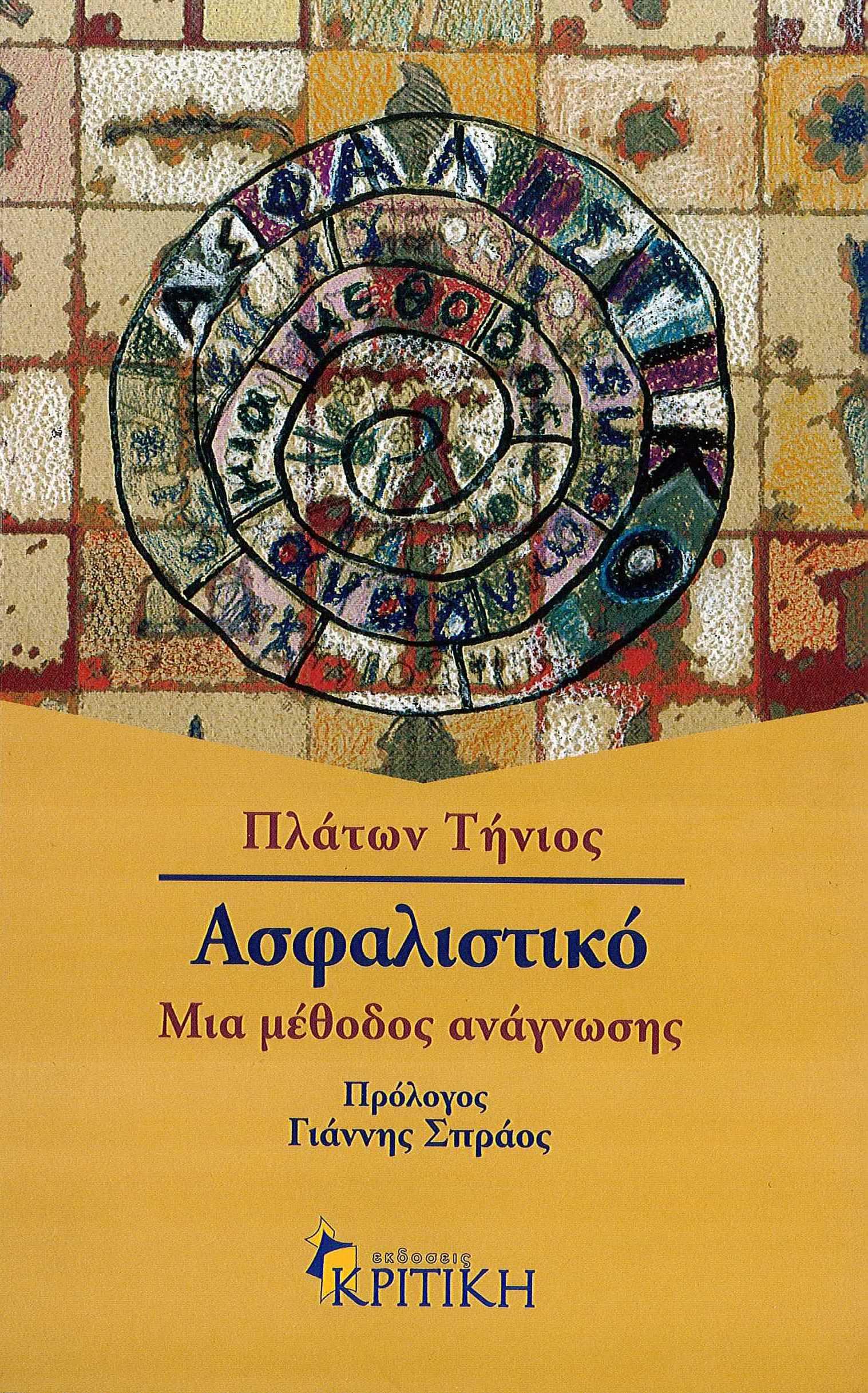 "<strong>ΑΣΦΑΛΙΣΤΙΚΟ</strong><br/>Μια μέθοδος ανάγνωσης<br/>του Π. Τήνιου<br/>Εκδόσεις: Κριτική, τηλ. 210-8211811<br/>URL: <a href=""http://www.kritiki.gr"" target=""_blank"">www.kritiki.gr</a>)<br />Έτος Έκδοσης : 2010<br /><br />"