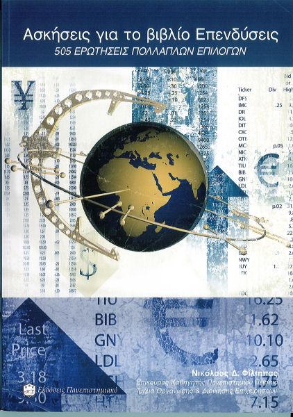 <strong>ΑΣΚΗΣΕΙΣ ΓΙΑ ΤΟ ΒΙΒΛΙΟ ΕΠΕΝΔΥΣΕΙΣ 505 Ερωτήσεις Πολλαπλής Επιλογής</strong><br />του κ. Νικ. Δ. Φίλιππα Επίκουρο Καθηγητή Πανεπιστημίου Πειραιά, Τμήμα Οργάνωσης & Διοίκησης Επιχειρήσεων<br />(Εκδόσεις Πανεπιστημιακό, Κων/νος Β. Σμπίλιας & ΣΙΑ<br /><br />