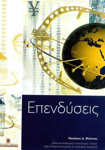 "<strong>Επενδύσεις</strong><br/>του κ. Νικ. Δ. Φίλιππα Επίκουρο Καθηγητή Πανεπιστημίου Πειραιά, Τμήμα Χρηματοοικονομικής & Τραπεζικής Διοικητικής<br/>(Εκδόσεις Πανεπιστημιακό, Κων/νος Β. Σμπίλιας & ΣΙΑ<br/>τηλ.210 3315186<br/>URL: <a href=""http://www.panepistimiako.gr"" target=""_blank"">www.panepistimiako.gr</a>)<br />Έτος Έκδοσης : 2005<br /><br />"