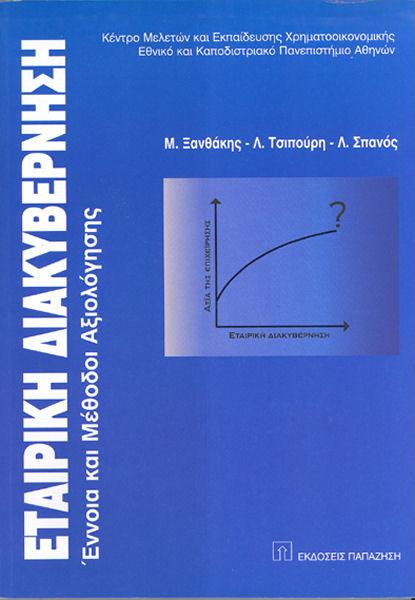 <!-- >>> Articles Anywhere >>> --><strong>ΕΤΑΙΡΙΚΗ ΔΙΑΚΥΒΕΡΝΗΣΗ Έννοια και Μέθοδοι Αξιολόγησης</strong><br />των κ.κ. Μ.Ξανθάκη, Λ.Τσιπούρη και Λ.Σπανού - Κέντρο Μελετών και Εκπαίδευσης Χρηματοοικονομικής Εθνικό και Καποδιστριακό Πανεπιστήμιο Αθηνών (Εκδόσεις Παπαζήση ΑΕΒΕ, Νικηταρά 2, 106 78 Αθήνα τηλ. 210 3822496 / 210 3838020 fax: 210 3809150)<br />Έτος Έκδοσης : 2003<br /><!-- <<< Articles Anywhere <<< -->&lt;br /&gt;&lt;br /&gt;