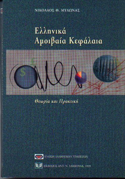 <!-- >>> Articles Anywhere >>> --><strong>ΕΛΛΗΝΙΚΑ ΑΜΟΙΒΑΙΑ ΚΕΦΑΛΑΙΑ - Θεωρία και Πρακτική</strong><br />του Καθηγητή του Πανεπιστημίου Αθηνών κ. Νικ. Μυλωνά<br />(Εκδόσεις Σάκκουλα - οδός Σόλωνος και Ασκληπιού)<br />Έτος Έκδοσης : 1999<!-- <<< Articles Anywhere <<< -->&lt;br /&gt;&lt;br /&gt;