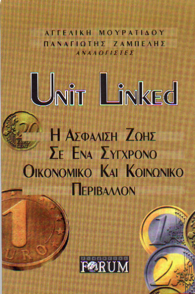 <!-- >>> Articles Anywhere >>> --><strong>UNITLINKED των Αναλογιστών</strong><br />Αγγελ. Μουρατίδου και Παναγ. Ζαμπέλη<br />(Εκδόσεις FORUM - τηλ. 210-6899675)<br />Έτος Έκδοσης : 1999<!-- <<< Articles Anywhere <<< -->&lt;br /&gt;&lt;br /&gt;
