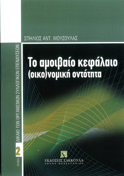 "<strong>2. ΔΙΚΑΙΟ ΤΩΝ ΟΡΓΑΝΙΣΜΩΝ ΣΥΛΛΟΓΙΚΩΝ ΕΠΕΝΔΥΣΕΩΝ</strong><br />""Το αμοιβαίο κεφάλαιο (οικο)νομική οντότητα"" του Δικηγόρου κ. Σπήλιου Μούζουλα (Εκδόσεις Σάκκουλα <a href=""http://www.sakkoulas.gr"" target=""_blank"">www.sakkoulas.gr</a>)<br />Έτος Έκδοσης : 2009<br /><br />"