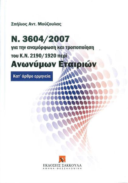 """<strong>Ν.3604/2007 για την αναμόρφωση και τροποποίηση του Κ.Ν. 2190/1920 περί Ανωνύμων Εταιριών</strong><br />Κατ'άρθρο ερμηνεία του  Δικηγόρου κ. Σπήλιου Μούζουλα (Εκδόσεις Σάκκουλα <a href=""""http://www.sakkoulas.gr"""" target=""""_blank"""">www.sakkoulas.gr</a>)<br />Έτος Έκδοσης : 2008<br /><br />"""