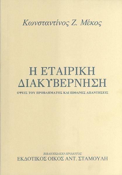 <!-- >>> Articles Anywhere >>> --><strong>Η ΕΤΑΙΡΙΚΗ ΔΙΑΚΥΒΕΡΝΗΣΗ ΟΨΕΙΣ ΤΟΥ ΠΡΟΒΛΗΜΑΤΟΣ ΚΑΙ ΠΙΘΑΝΕΣ ΑΠΑΝΤΗΣΕΙΣ</strong><br />του κ. Κωνσταντίνου Ζ. Μέκου<br />(Εκδοτικός Οίκος Αντ.Σταμούλη, 2003, τηλ. 2310 264748 / 2310 831013)<br />Έτος Έκδοσης : 2003<br /><!-- <<< Articles Anywhere <<< -->&lt;br /&gt;&lt;br /&gt;